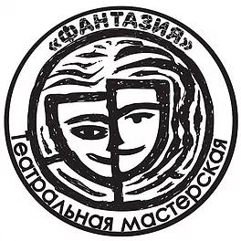 "Театральная Мастерская ""Фантазия"""