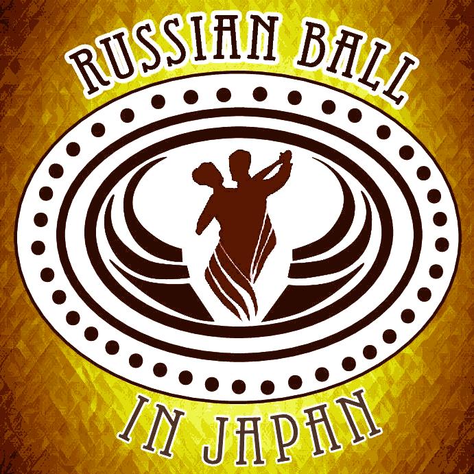 日本における国際ロシア舞踏会