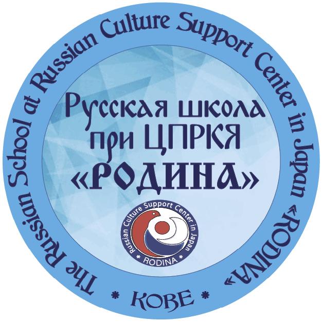 神戸のロシア語学校
